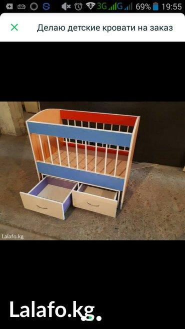 Манежи. Мебель на заказ любой в Бишкек