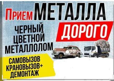 прием макулатуры бишкек адреса в Кыргызстан: Прием черный метал Темир алабыз Самовывоз