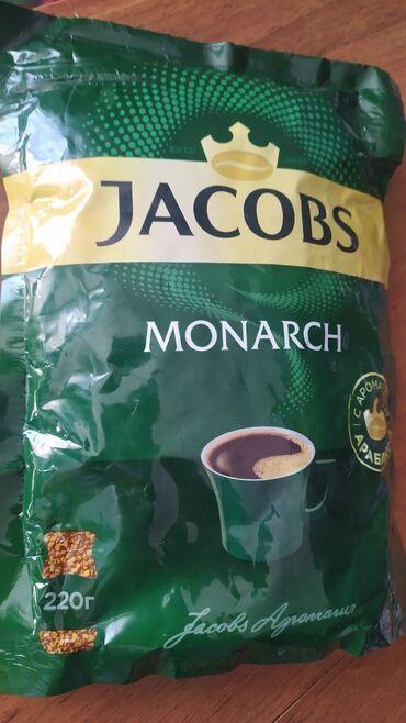 Кофе Якобс монарх 220 грамм 300сом 5 упаковок
