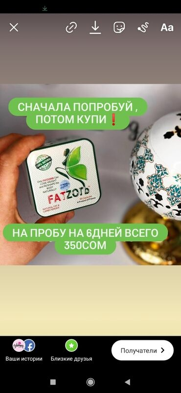 массажный обруч для похудения в Кыргызстан: Fatzorb на пробу на 6дней.Сначала попробуй, подходит ли он тебе, чтоб