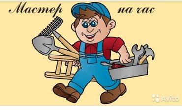 Мастер на час все виды работ , электро, сантехники , установки, в Бишкек