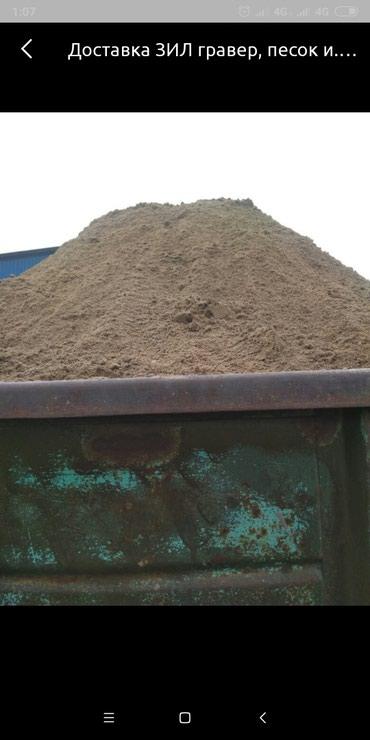 Доставка ЗИЛ песок гровер глина отсеф в Бишкек