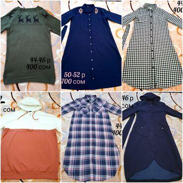 Женская одежда, б/у и новая, в основном турецкого производства в