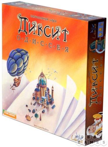 Настольные игры Диксит Одиссея в Бишкек