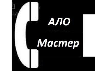 работа муж на час электрика в Азербайджан: Ало Мастер !-Сантехник-Электрик-Ремонт и Установка Водонагревателей