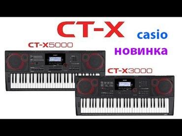 Новинка!!! от CASIO уже в наличии. Дом торговли muzstore.kg в Бишкек