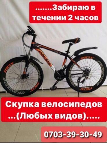 Срочная скупка велосипедов Скупка великов Скупка велосипедов Скупка ла
