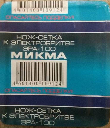 Нож-сетка е электробритве ЭРА-100.МИКМА в Бишкек