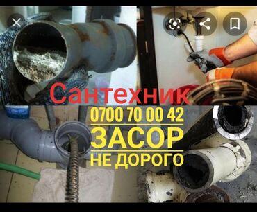 Сантехник  сантехник  САНТЕХНИК  чистка канализации  Чистка канализаци