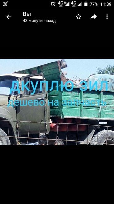 Куплю ЗиЛ на запчасти недорого в Бишкек