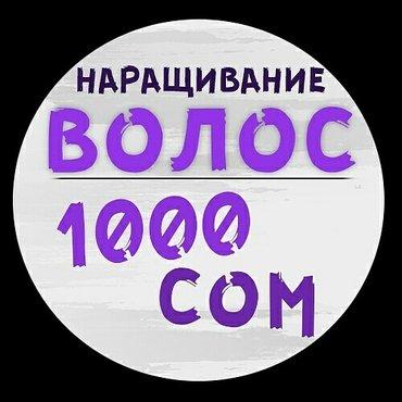 осенняя акция, при покупке волос наращивание волос со скидкой. большой в Бишкек