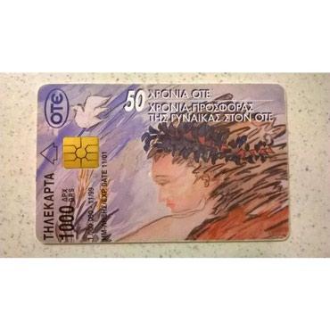 Τηλεκάρτα (1) - 50 Χρόνια προσφοράς της γυναίκας στον ΟΤΕ-