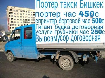 Портер такси Бишкек за час 450с в Бишкек