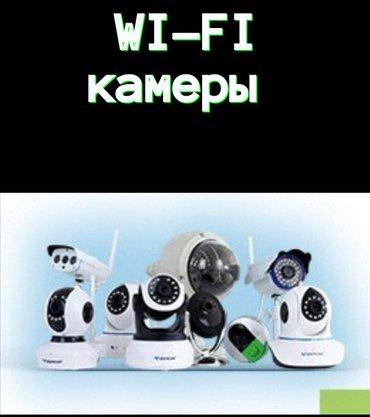 Электроника - Лебединовка: Внимание внимание самая популярная WI-FI камера теперь в Кыргызстане