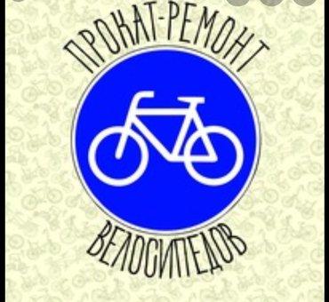 велосипеды missile отзывы в Кыргызстан: Прокат велосипедов, сдаю велосипеды, сдаю велосипеды в аренду