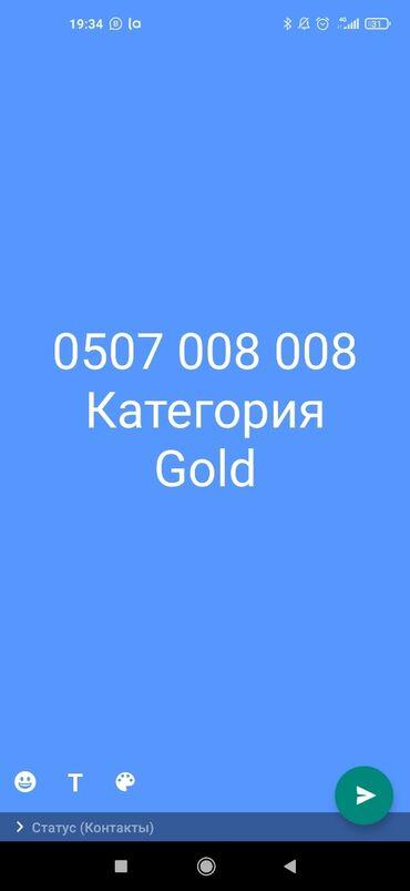 gold postelnoe bele в Кыргызстан: Новая сим-карта категория Gold