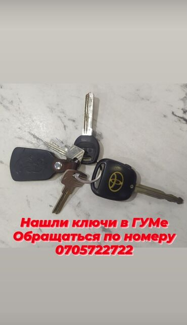 Нашёл ключи в ГУМе