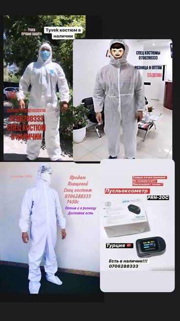 Градация лекал мужской одежды - Кыргызстан: Все товары в наличии!!!  Спец формы Спец одежды   Простые  Плащевки  T