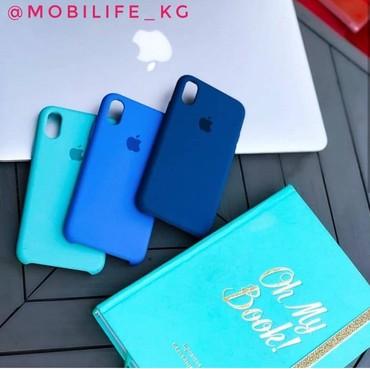 чехлы книжки для телефонов в Кыргызстан: Силикон кейсы всех цветов   зарядные устройства, переходник, usb, юс