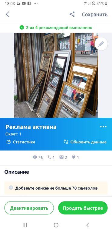 Декор для дома - Кыргызстан: Продаю зеркало и багеты рефленное стекло, оконное 4мм и 6мм . Алик