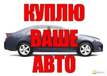 скупка машин в любом состоянии in Кыргызстан | ШВЕЙНЫЕ МАШИНЫ: СКУПКА АВТО в БишкекеВыкуп авто в Бишкекерасчет сразу звоните пишите