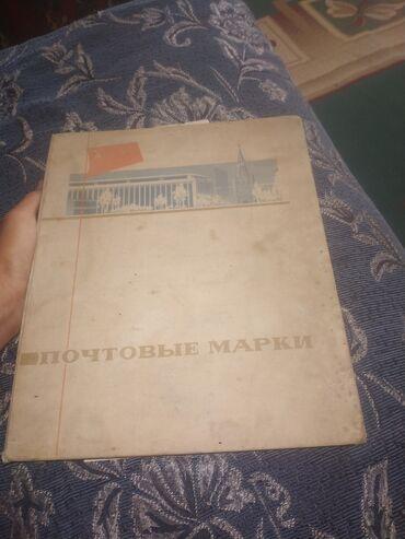 Марки - Бишкек: Почтовые марки 800штук два альбома в хорошем состоянии за 3000