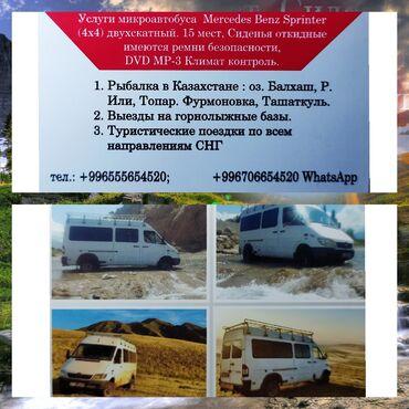 Услуги микроавтобуса, 15 мест, 4 WD