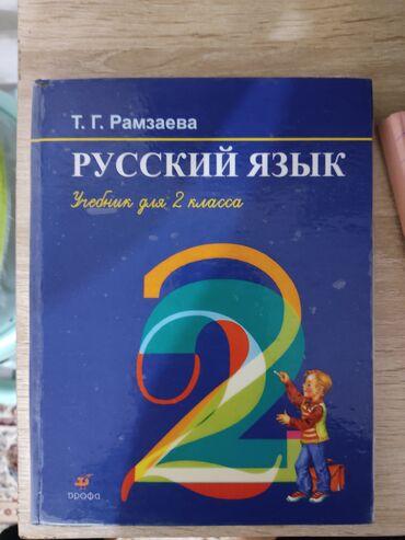 11295 объявлений: Русский язык 2 класс Т.Г.Рамзаева