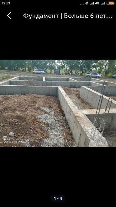 утрожестан 200 цена бишкек в Кыргызстан: Бетон | M-200