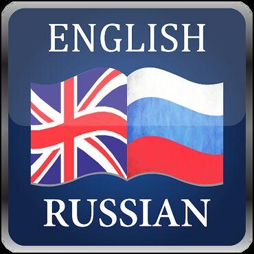 текстовые переводы в Кыргызстан: Переводчик!!!английский язык, русский язык, кыргызский языкперевожу