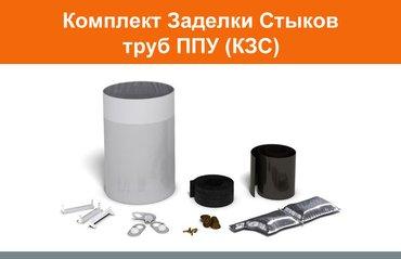 Быстро, удобно и выгодно – при использовании комплекта для заделки в Бишкек