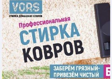 Стирка ковров | Ковер | Бесплатная доставка