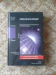 """Книга """"Финансы и кредит"""" в Бишкек"""