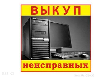 Нерабочие компьютеры  покупаем whatsapp    СКУПКА  КОМПЬЮТЕРОВ  ПК СТА