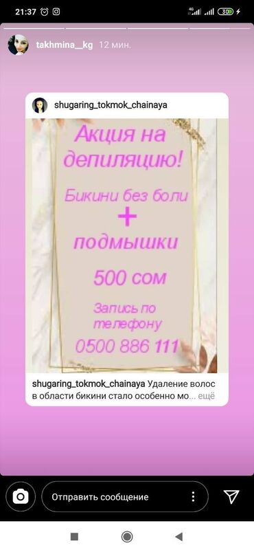 Мода, красота и здоровье в Токмак: Шугаринг в токмоке! Быстро! Без боли!