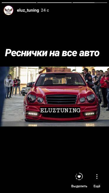 Тюнинг в Кыргызстан: Реснички на фары все авто тюнинг  ресничка ресница ресничка фара