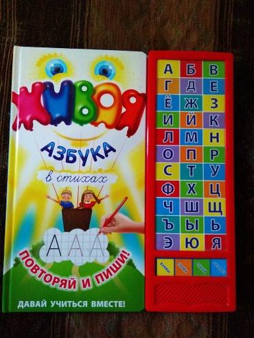 Продаю говорящую азбуку  в в Бишкек