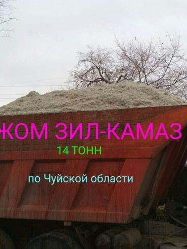 Жом ЗИЛ КАМАЗ тел 0555/500 696962 в Бишкек
