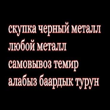 Черный металл принимаем самовывоз в Бишкек