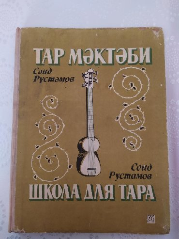 Тар - Азербайджан: Tar mektebi kitabı arginal