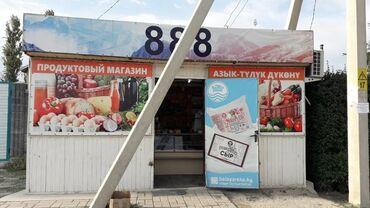 морозильники бишкек in Кыргызстан   ОБОРУДОВАНИЕ ДЛЯ БИЗНЕСА: 15 кв. м, С мебелью