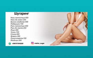 обрезание в бишкеке адрес в Кыргызстан: Косметолог | Шугаринг
