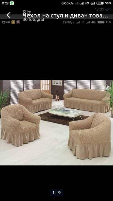nano textile в Кыргызстан: Чехол на стул и диван    Угловой диван чехол товар из Турции