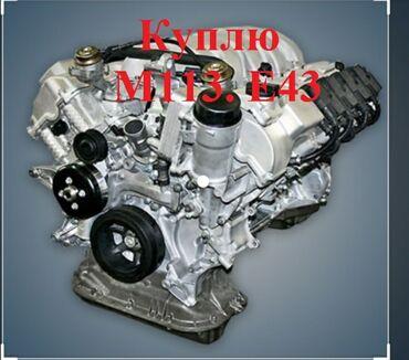 купить боковое стекло на спринтер в Кыргызстан: Куплю двигатель на мерседес w220. М113 . Объем 4,3 Предложение на ва