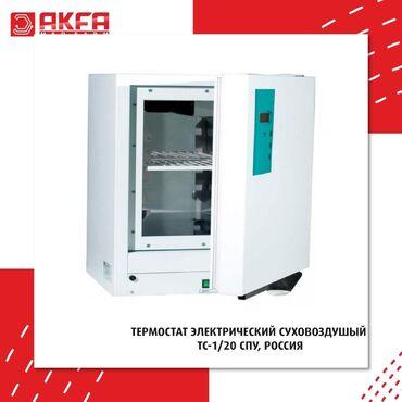электрический термос в Кыргызстан: В продаже Суховоздушный термостат электрический ТС-1/20 СПУ