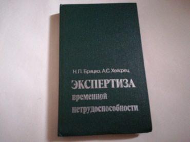 Книга, ЭКСПЕРТИЗА ВРЕМЕННОЙ НЕТРУДОСПОСОБНОСТИ в Бишкек
