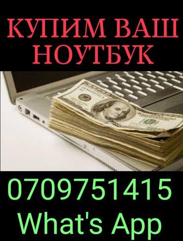 скупаю ноутбуки и нетбуки/ если вам денег срочно нужен тогда обращайте в Бишкек