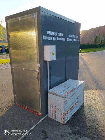 автосигнализация с иммобилайзером в Кыргызстан: Изготавливаем дезинфекционный туннель. 1. С туманом низкого давления с