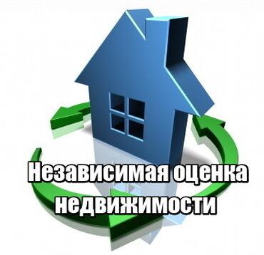 Риэлторские услуги - Кыргызстан: Независимая оценка недвижимости. (Устная, Письменная)