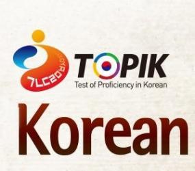 tutis willi way в Кыргызстан: Курсы корейского языкаПодготовка к Топику Подготовка Eps Topik ОЦ